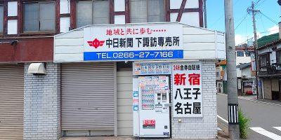 下諏訪駅で特急券、バス乗車券、格安チケットを自販機で購入!