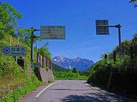 【信州の峠】信濃と飛騨の結ぶアルプス越えの峠 安房峠(松本市)