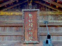 松本のパワースポット第1位は、伊和神社だ!
