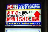達人が教える! 松本まで安く行く方法(東京&名古屋から)