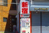 岡谷駅で特急券、バス乗車券、格安チケットを自販機で購入!